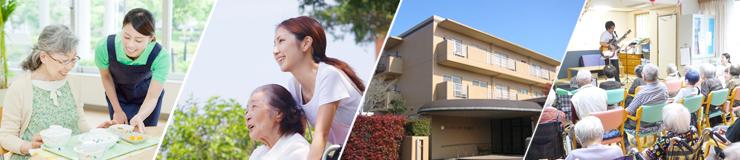 居宅支援・訪問介護/住宅型有料老人ホーム