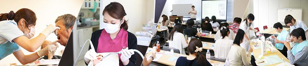 歯科衛生士採用情報